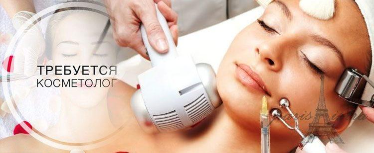ВАКАНСИЯ — Требуется мастер косметолог