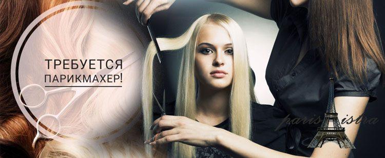 ВАКАНСИЯ — Требуется мастер парикмахер