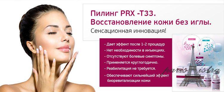 Приглашаем Вас на пилинги и массаж лица Christina (Израиль), PRX-T33 (Италия)